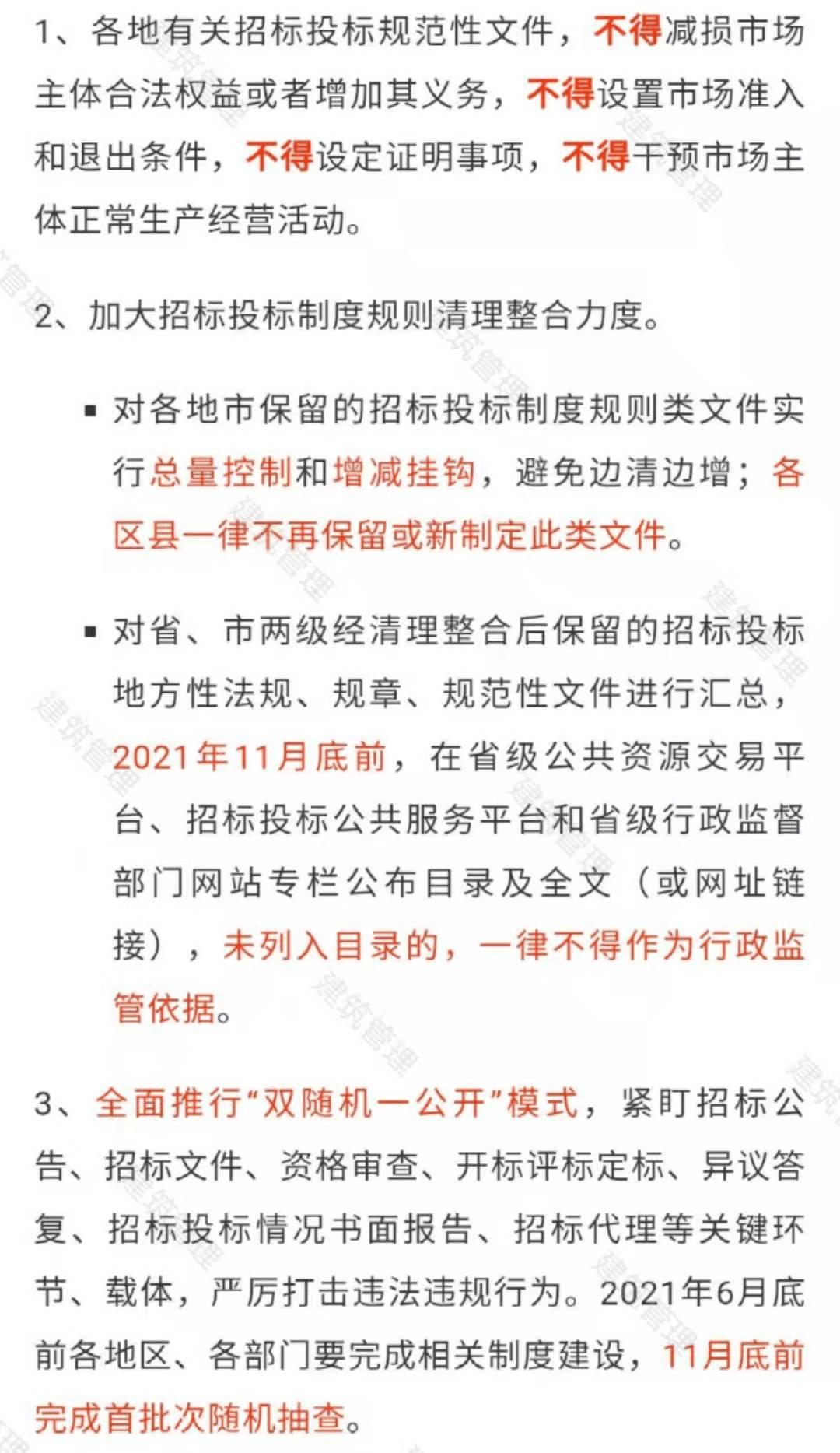 发改委等11部门:对各地招投标政策文件进行清理,各区县一律不再保留或新制定此类文件!