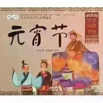 十本元宵节相关绘本推荐