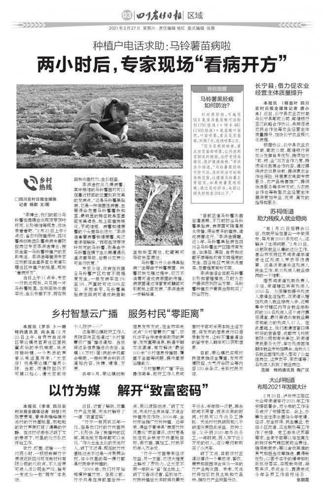 长宁县:借力促农业经营主体质量提升