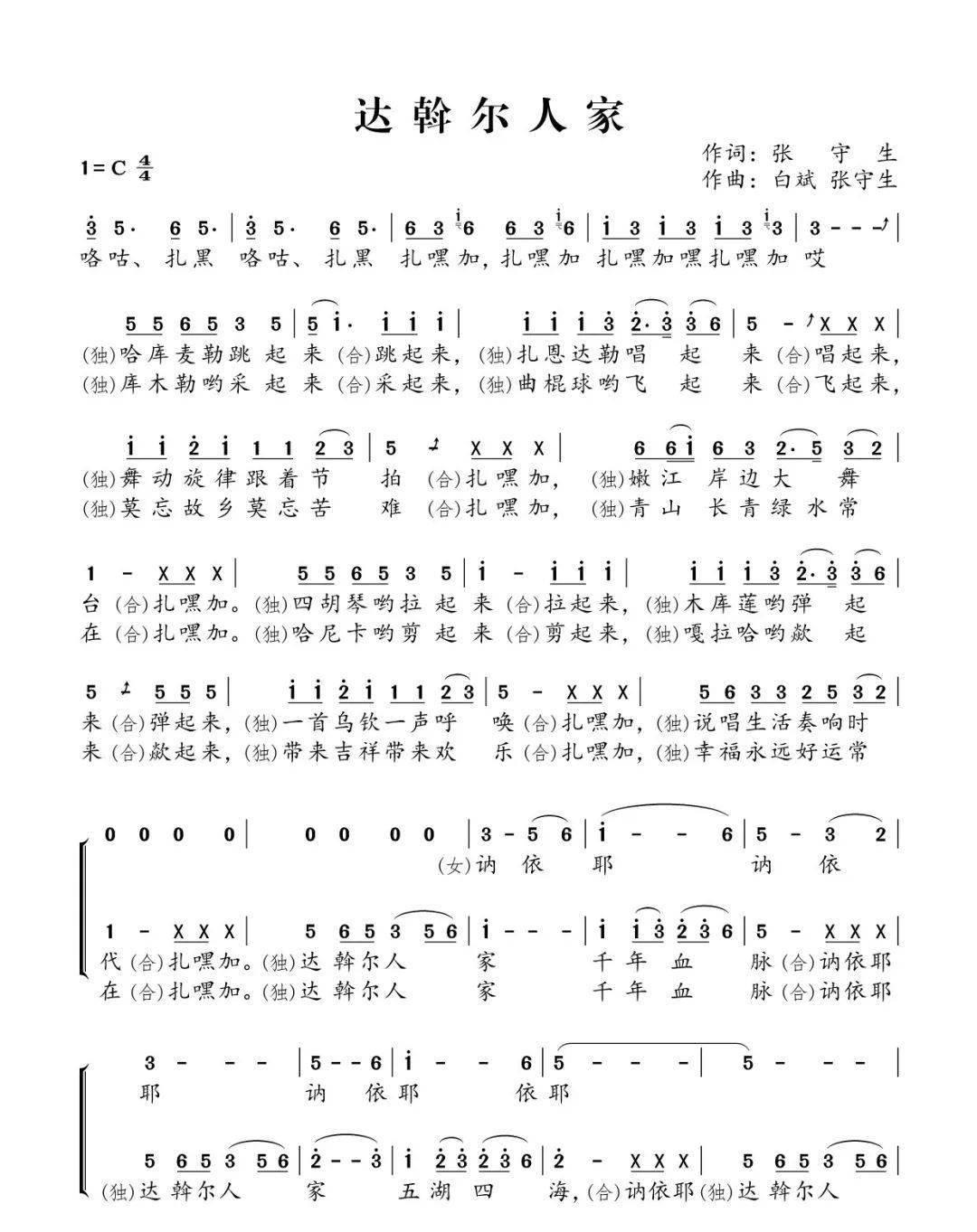 【民族同心】男声合唱《达斡尔人家》/作词:张守生 作曲:张守生 白斌 演唱:刘征 等