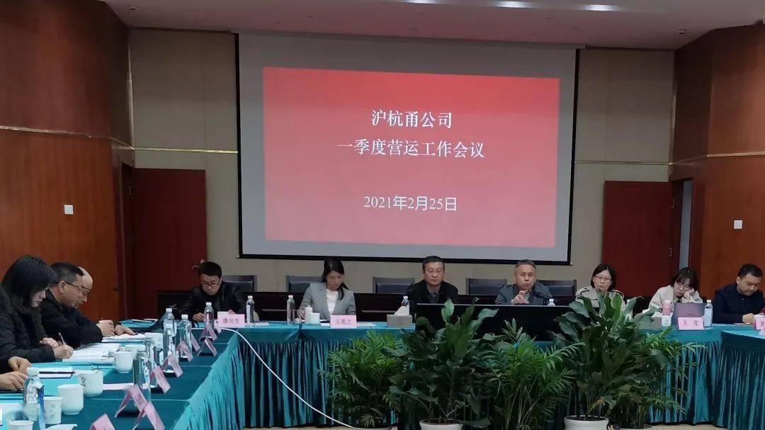 公司召开第一季度运营会议
