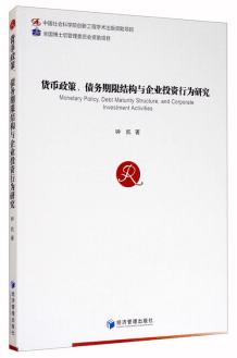 【【书讯】货币政策、债务期限结构与企业投资行为研究】