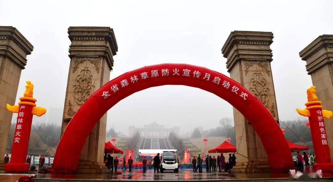 2021年全省森林草原防火宣传月启动仪式在阳泉市举行