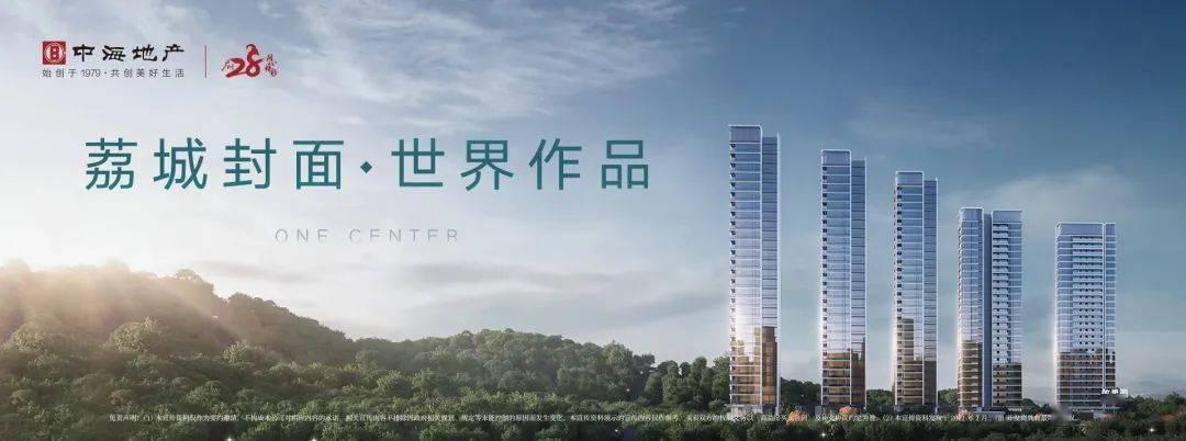 羡慕荔城!中海终于来了,珠江新城公园豪宅重现