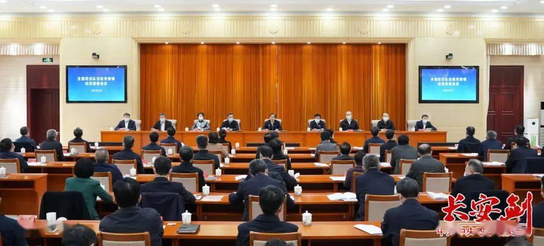 全国政法队伍教育整顿正式启动