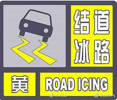 山东多地迎春雪 山东发布道路结冰黄色预警