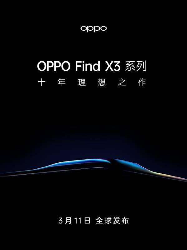 """""""不可能的曲面""""!OPPO Find X3系列宣布:3月11日发"""