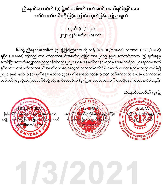 缅北三支民族地方武装宣布将停火时间延长至3月底