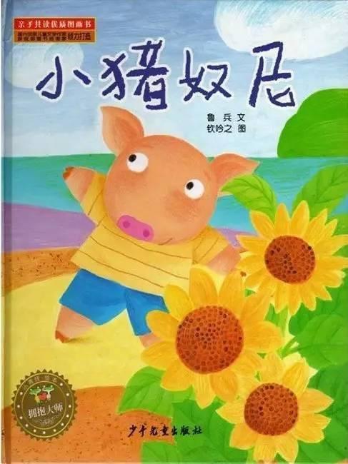 绘本故事【小猪奴尼】