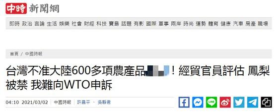 """有""""绿委""""叫嚷为凤梨向WTO申诉,台学者:我们禁600种大陆农产品输入,怎么申诉?"""