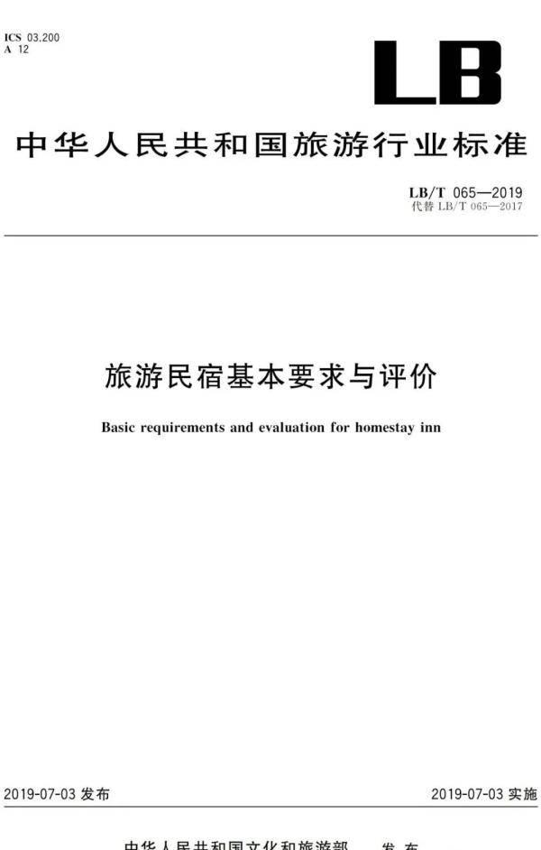 文旅部:《旅游民宿基本要求与评价》修改