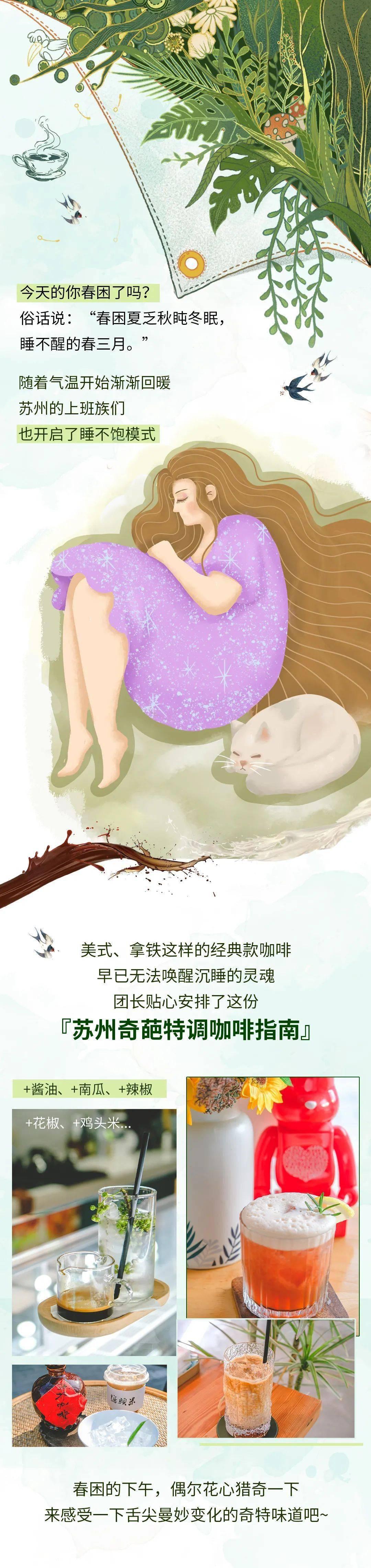 『苏州奇葩特调咖啡指南』,加酱油加辣椒加花椒...竟然有杯日销150+!