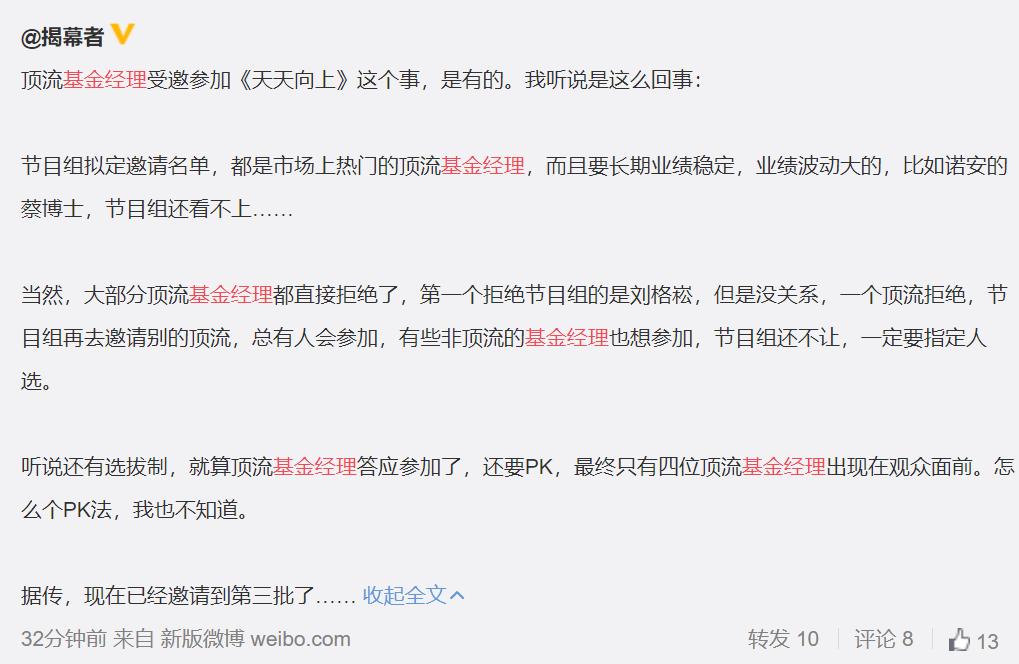 疯传!张坤、刘彦春等顶流基金经理被邀请参加《天天向上》?基民炸了:基金不能搞饭圈化,谁去就卖谁!