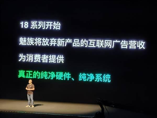魅族18/18 Pro打造零广告、零推送、零预装 4399元起的照片 - 6
