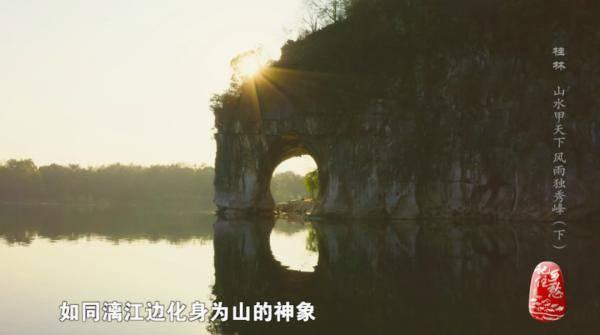桂林:看得见的秀美山水,看不见的坚毅风骨
