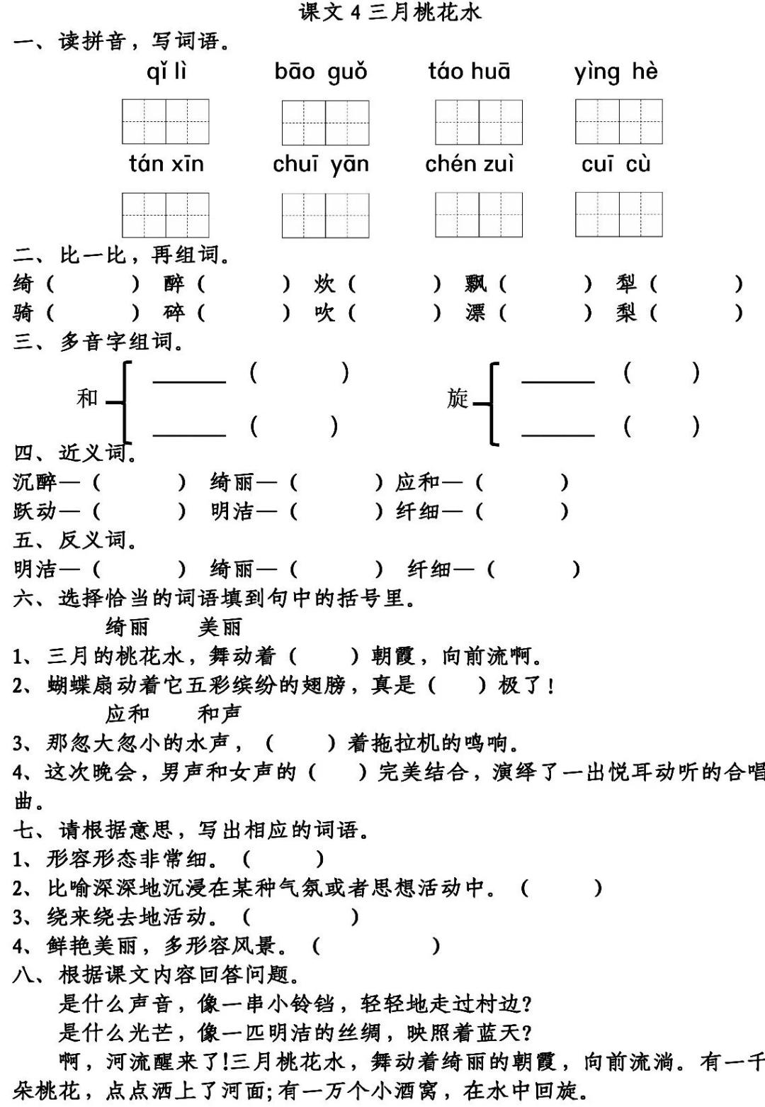 桃花三月曲谱_三月桃花