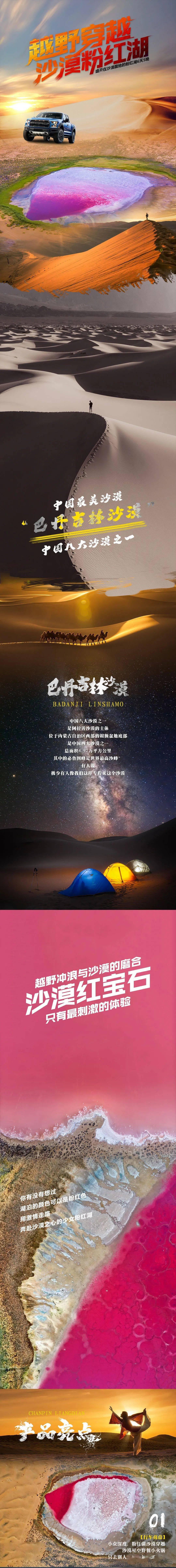 【西北粉红湖六日游】2021年穿越巴丹吉林,奔赴沙漠腹地少女之心(全年计划)