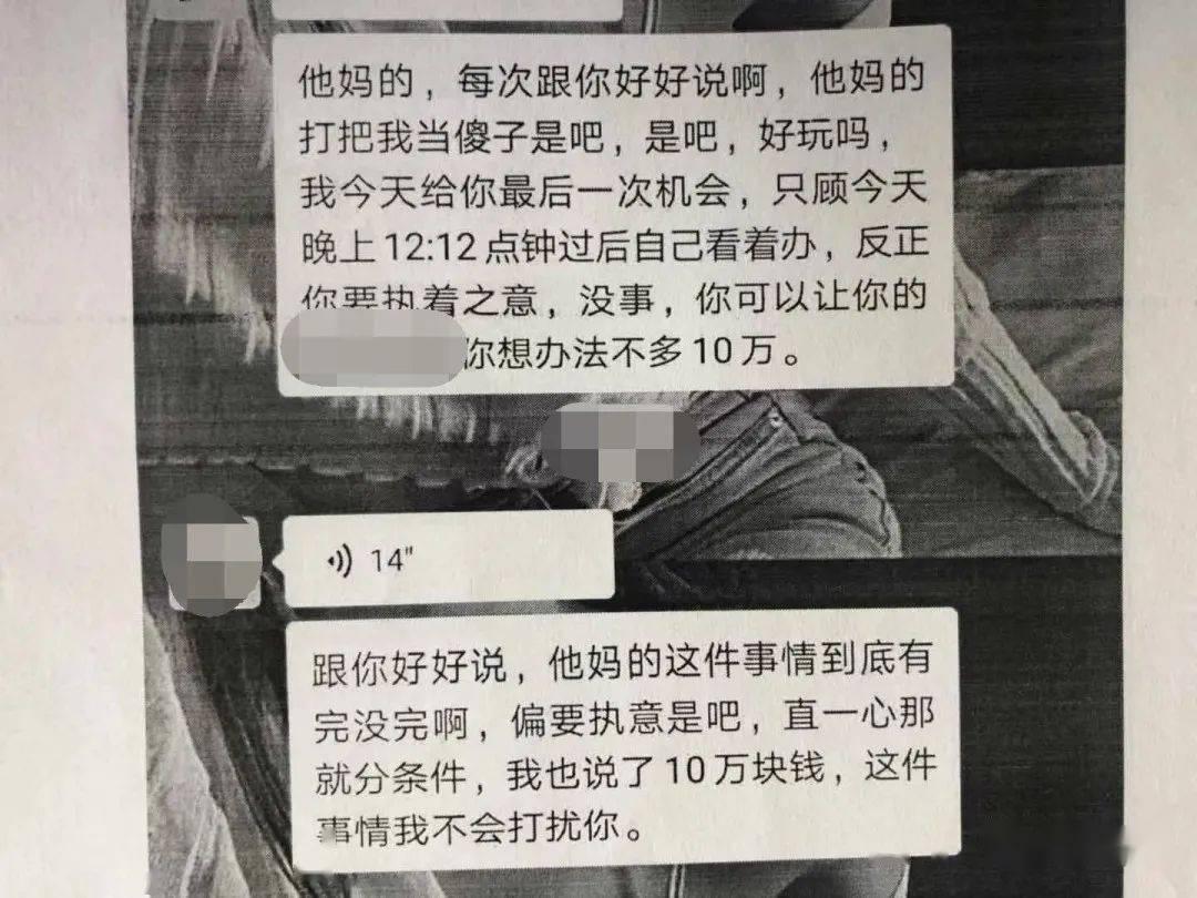 临沂女孩网恋遇渣男!被威胁要分手费!