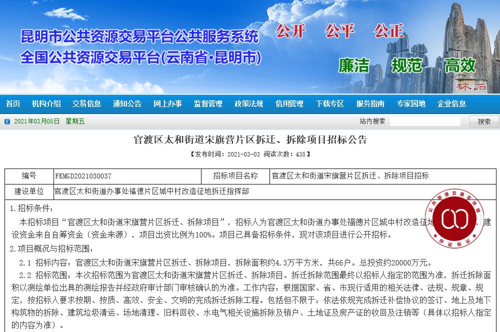 4.3万平方,6月1日开始!宋旗营片区将迎拆迁