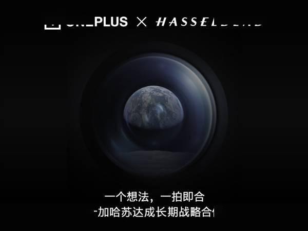 一加9系列宣布!首发哈苏影像 目标No.1