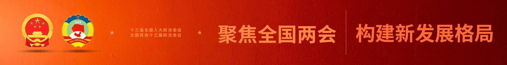 全国人大代表、华工科技董事长马新强:建议对引进的高端人才减免个税
