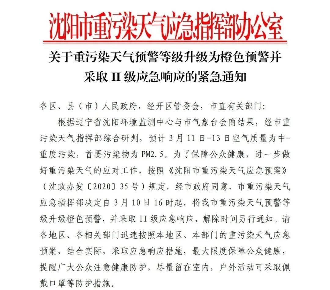 辽宁大气污染橙色预警采用II级应急处置