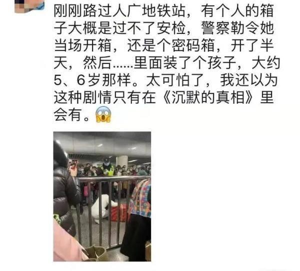 上海地铁人民广场站,一女子将5岁女孩装在行李箱内拖行!警方通报:亲生