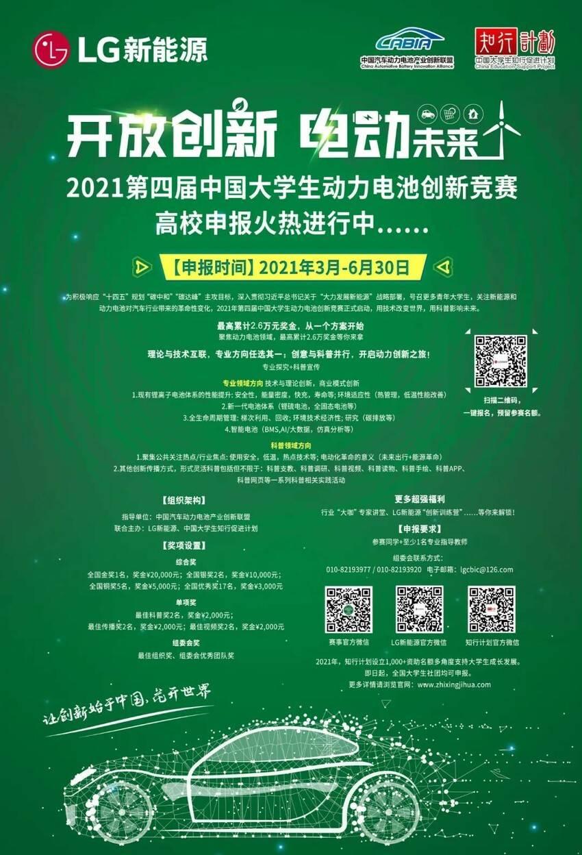 新能源啟動第四屆中國大學生動力電池創新競賽