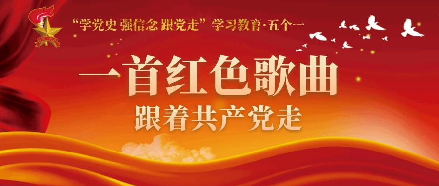 一首紅色歌曲|跟著共產黨走_王久鳴