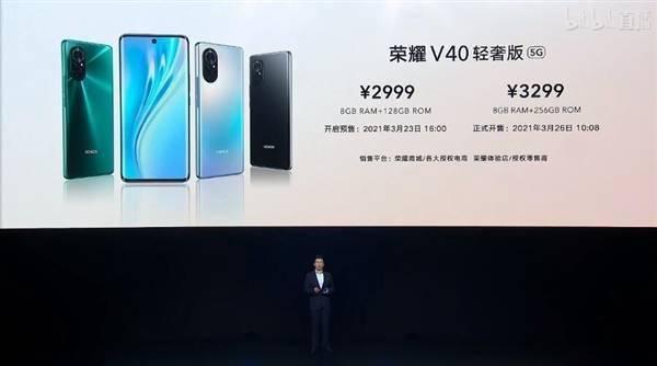 荣耀V40轻奢版正式发布!轻薄超曲机身、2999元起的照片 - 2
