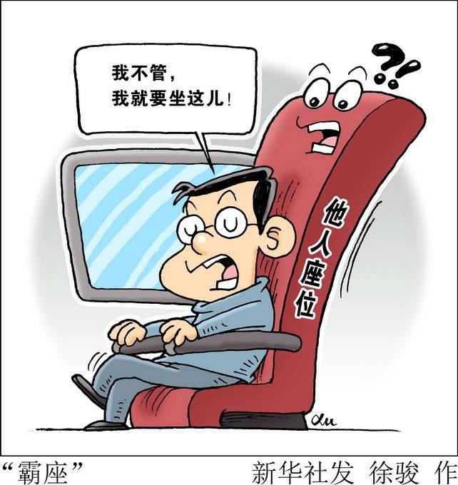 男子霸座还称乘务员手脏 高铁上这一幕让众多网友怒了!