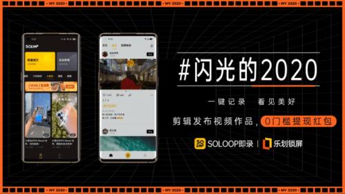 辰龙游戏欢太运营的乐划锁屏与即录在将来还将一连开拓产物新成果、创新内容形态
