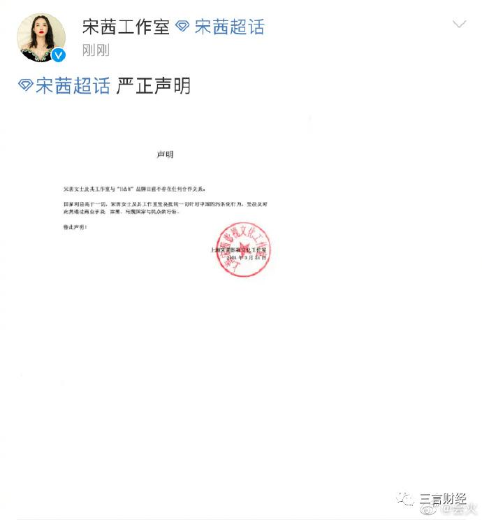 """HM疑遭部分电商""""下架"""",黄轩、宋茜声明无合作"""