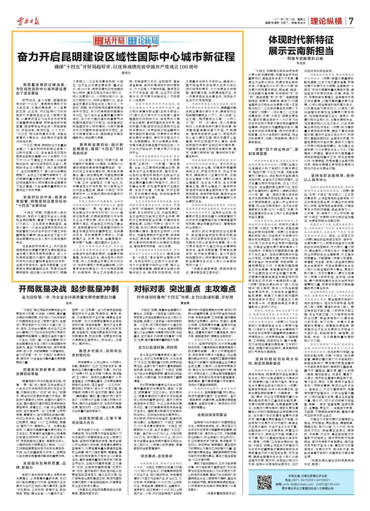 程连元发表署名文章:奋力开启昆明建设区域性国际中心城市新征程