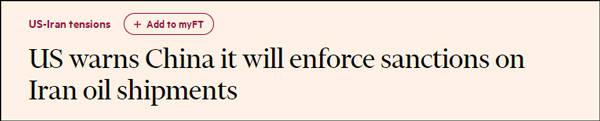 美方称已告知北京将对伊朗石油实施特朗普时代的制裁,商务部回应