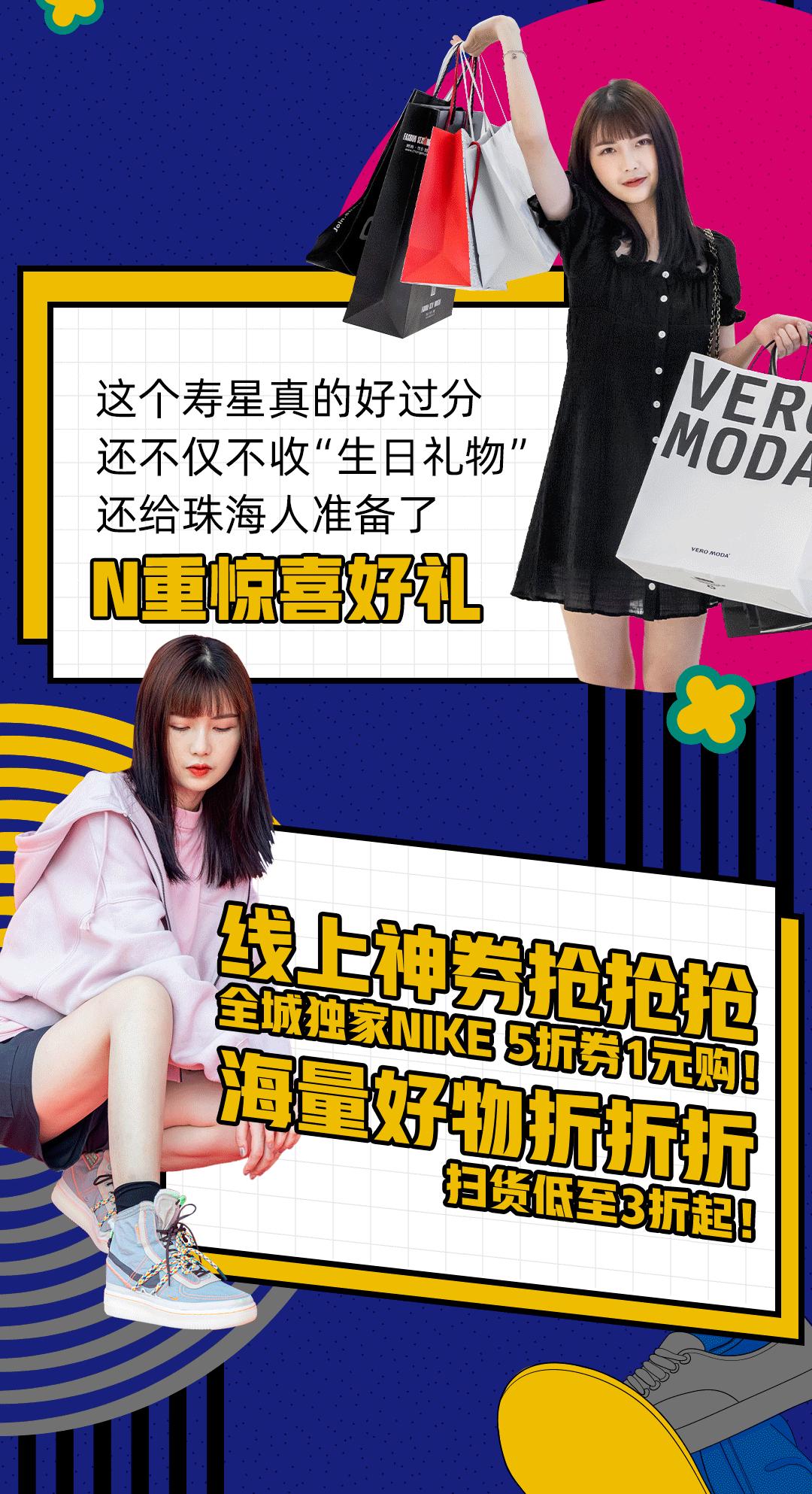 """原创             茂业百货庆生!祝珠海人""""金""""年多财多亿!"""