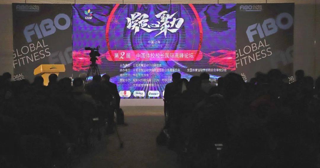 中国手球协会副主席王益民出席第二届中国体校校长国际高峰论坛