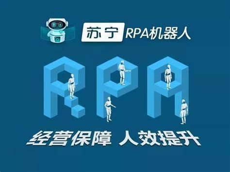 苏宁数字化员工:我们为什么要在人力资源系统部署RPA?
