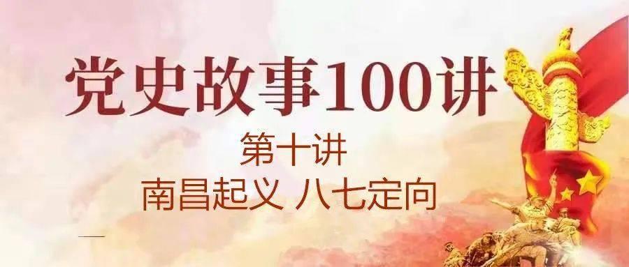 【党史学习教育】党史故事100讲:第十讲 南昌起义 八七定向