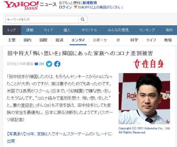 """日本知名棒球运动员离美回国:美国因为疫情对亚裔的歧视令他""""害怕在美国住"""""""