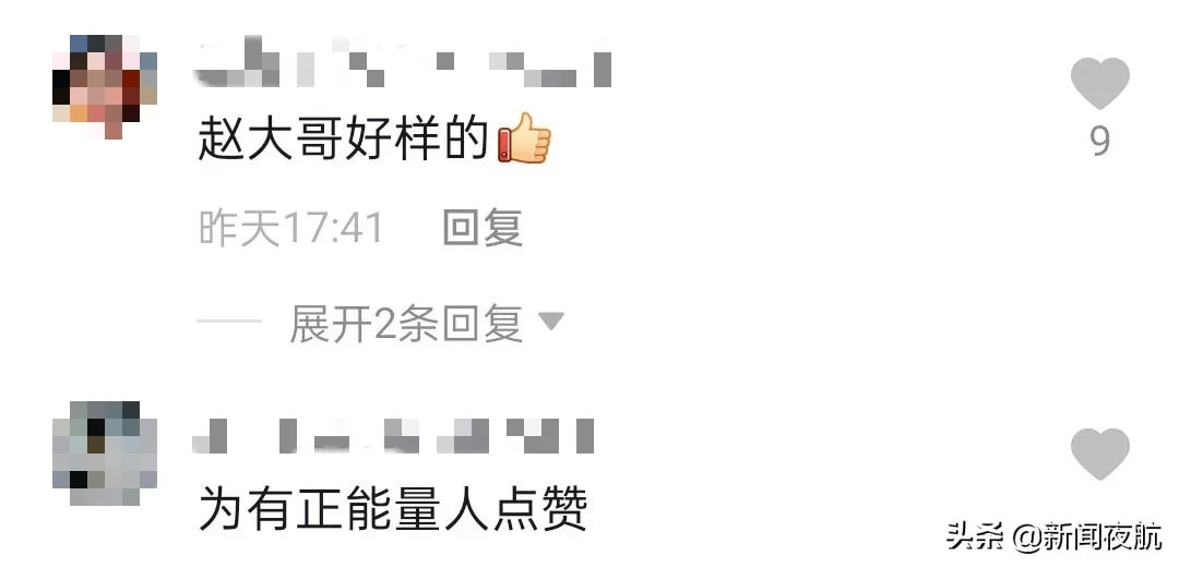 赵永涛,纯爷们
