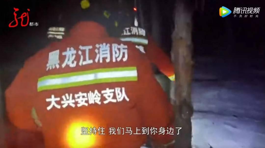 外地游客在漠河被困深山体力透支!深夜里消防员在积雪中找到了他