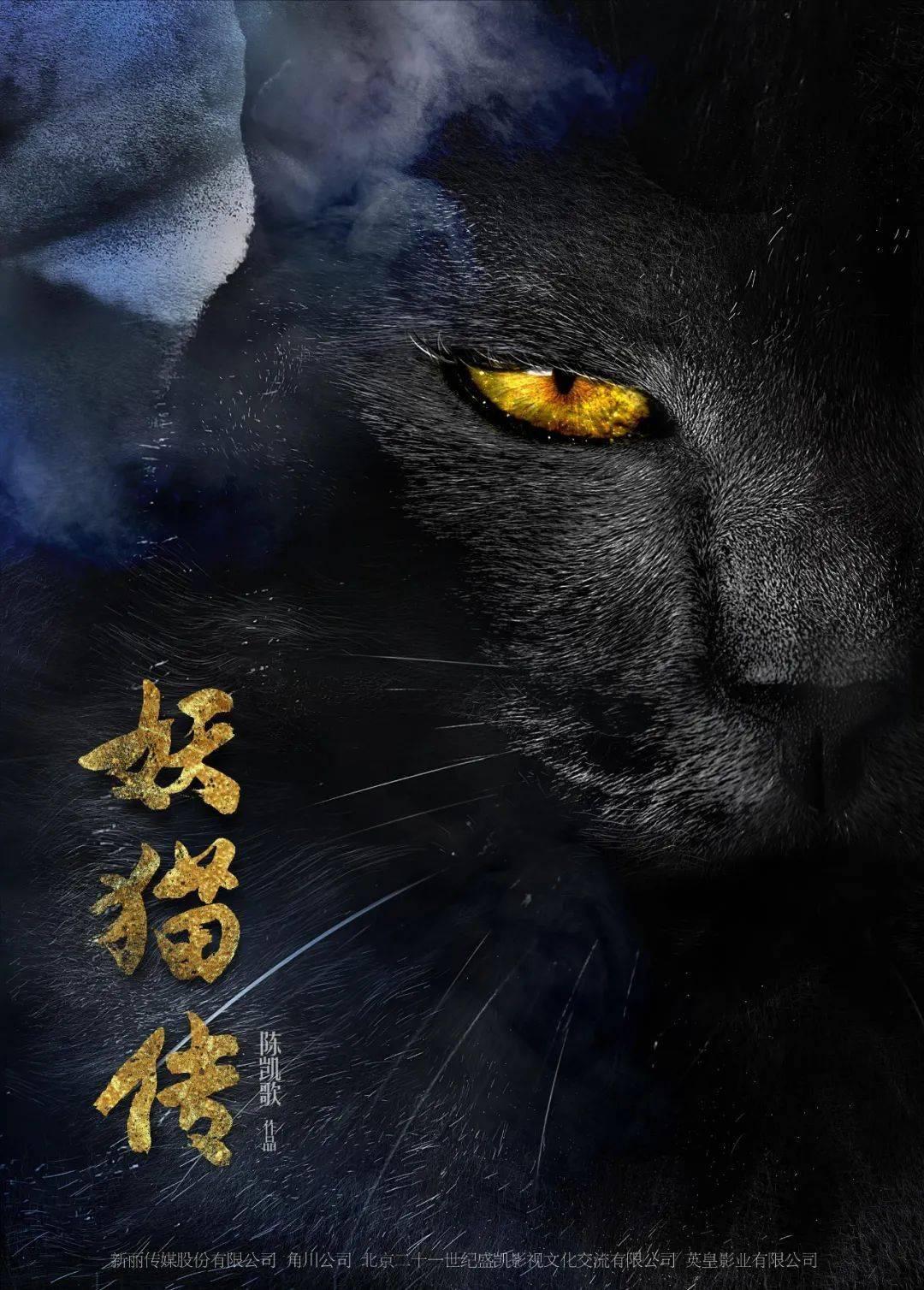 陈凯歌为什么要致力于拍摄一部假盛唐电影?《妖猫传》