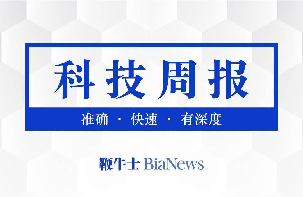 科技周刊:小米正式公布造车计划;京东数码分公司终止上市计划