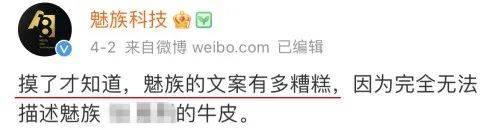 魅族为清明节不当博文道歉 网友:连道歉都还在打广告的照片 - 2