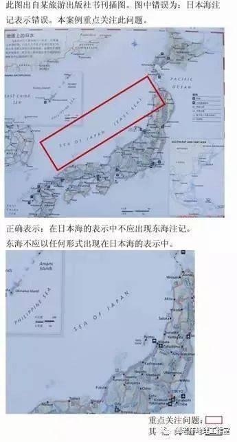 """【时事热点】H&M官网存在""""问题地图""""被约谈!""""问题地图""""都有哪些问题?教你快速识别""""问题地图""""!  第16张"""