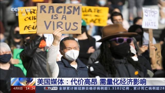 针对亚裔仇恨暴力行为层出不穷 美媒:种族歧视最终也会祸及所有美国人