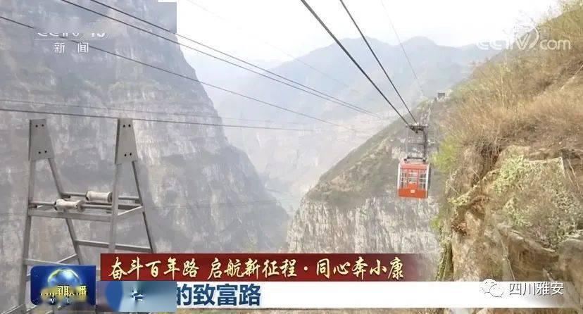 整整4分半钟!昨晚,汉源县古路村的致富故事登上了《新闻联播》