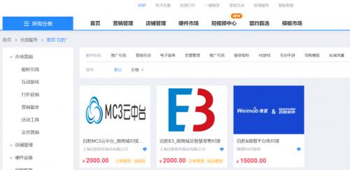 微盟智慧零售全面对接百胜软件中台 支持线上线下全渠道会员运营