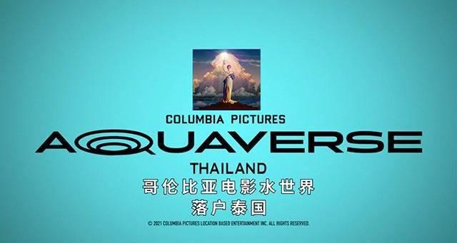 哥伦比亚电影水世界落户泰国 索尼影业开启全球战略布局